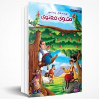 قصه های پند آموز مثنوی معنوی