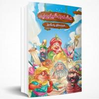 قصه های پند آموز کشکول شیخ بهایی