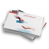مجموعه 20 جلدی مهارتهای زندگی