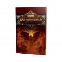 ملک الموت حضرت عزرائیل