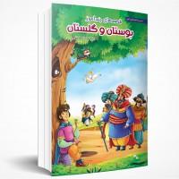 قصه های پند آموز بوستان و گلستان