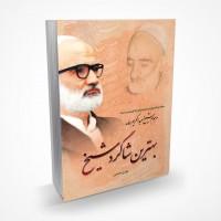 بهترین شاگرد شیخ
