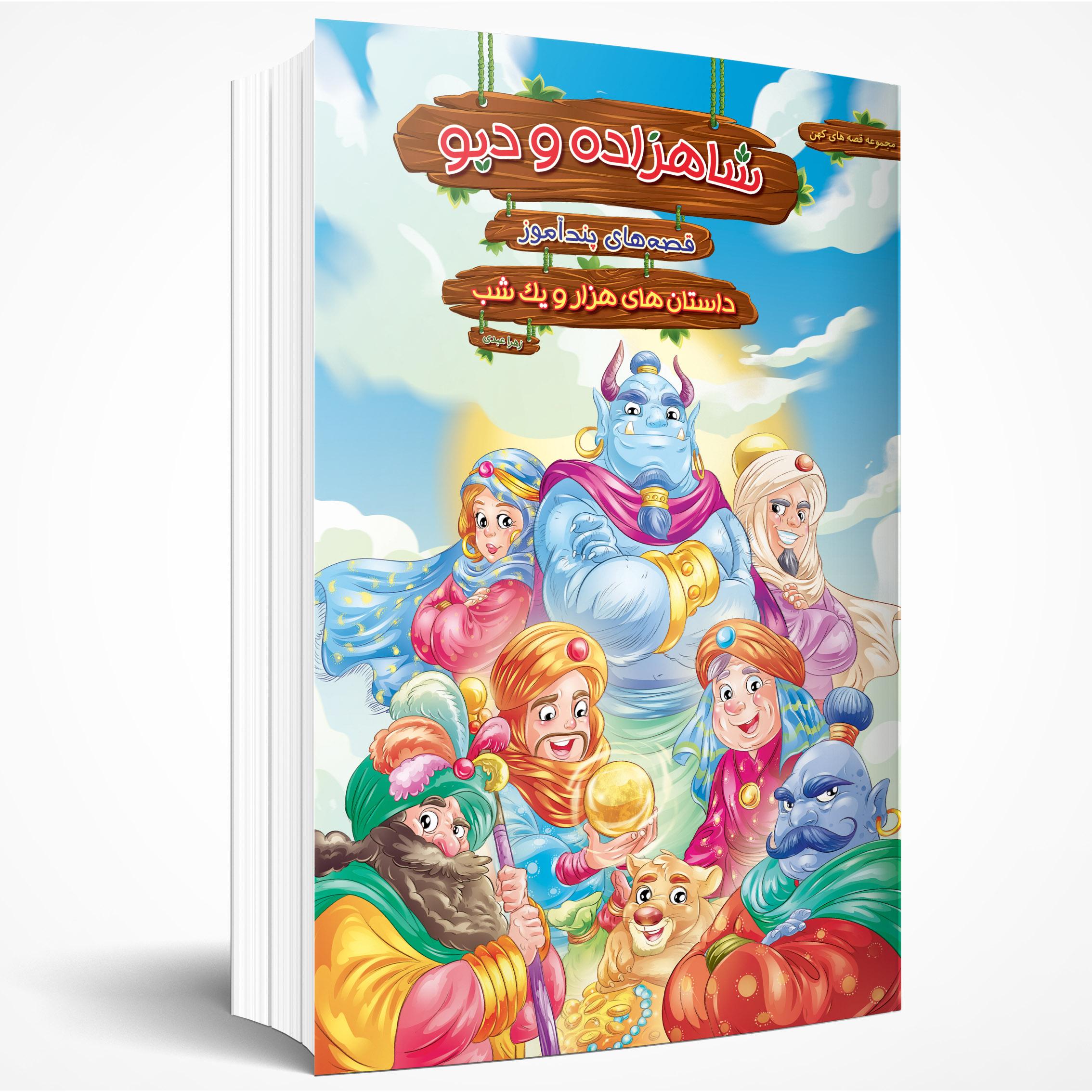 قصه های پند آموز شاهزاده و دیو