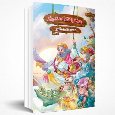 قصه های پند آموز سفرهای سندباد
