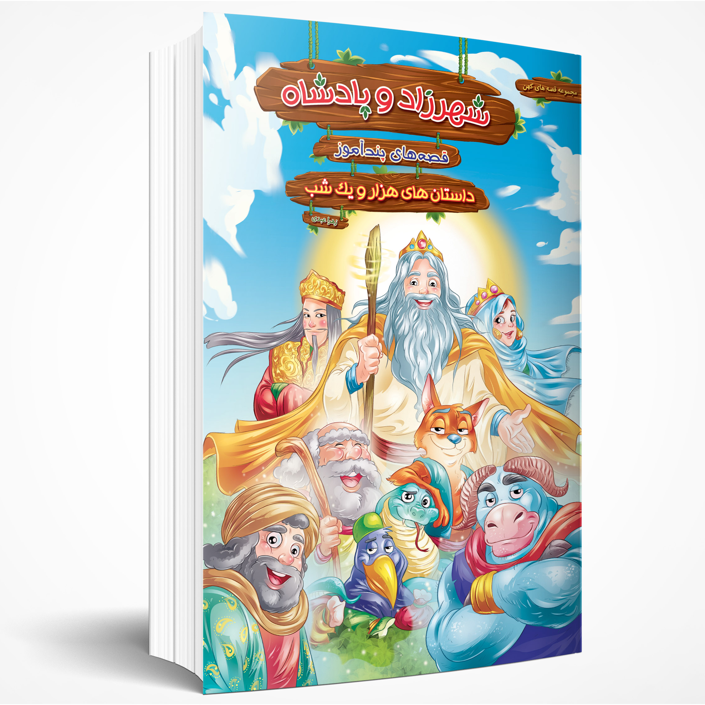 قصه های پند آموز شهرزاد و پادشاه